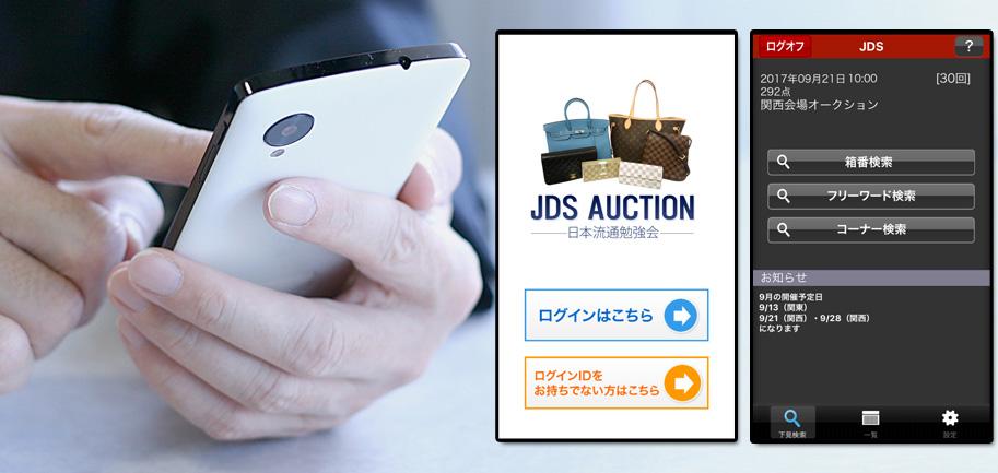 スマートフォンでリアルタイムに応札 jdsブランドオークション アプリ!