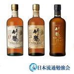 ニッカ、「竹鶴」3種類を原酒不足で終了へ!
