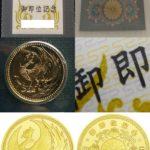 天皇陛下 10万円 金貨について|重量と買取価格、真贋のポイント