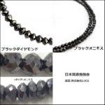 ブラックダイヤモンド とブラックオニキス違い