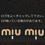 MIUMIU 基準外製品の見分け方|ロゴの形や傾きに注意