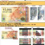 JCBギフトカードの偽造券の特徴と見分け方